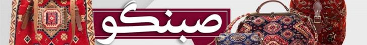 فروشگاه اینترنتی صنایع دستی صبنگو