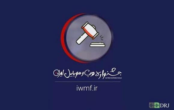 داوری جشنواره وب ایران