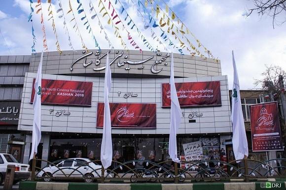 جوانترین سینماگران کشور مهمان کهنترین شهر ایراناند