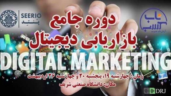 دوره جامع بازاریابی دیجیتال