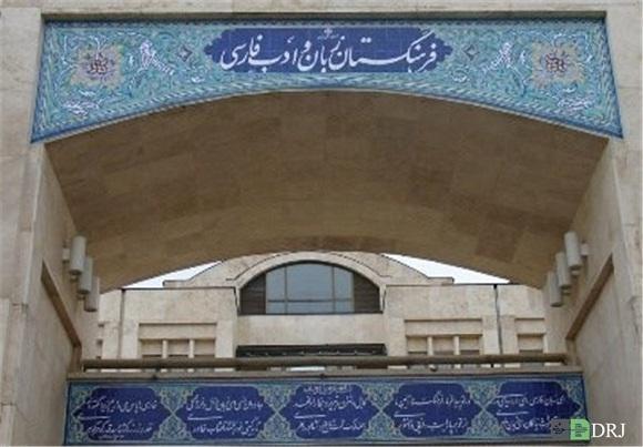 فرهنگستان ایران