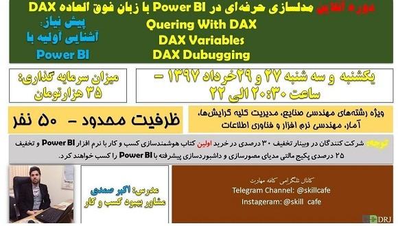 دوره آنلاین مدلسازی حرفه ای در Power BI با زبان فوق العاده DAX