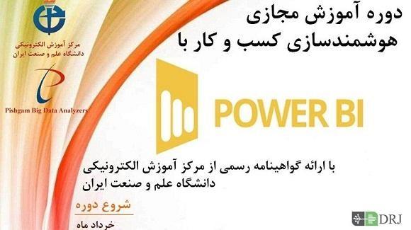 دوره آموزش مجازی هوشمند سازی کسب و کار با Power BI