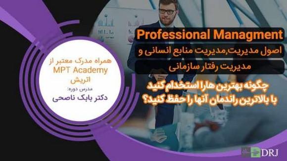 مدیریت حرفه ای کسب و کار