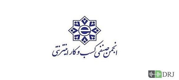 اطلاعیه انجمن صنفی کسب و کارهای اینترنتی با پیشنهاد جدید وزارت کشور
