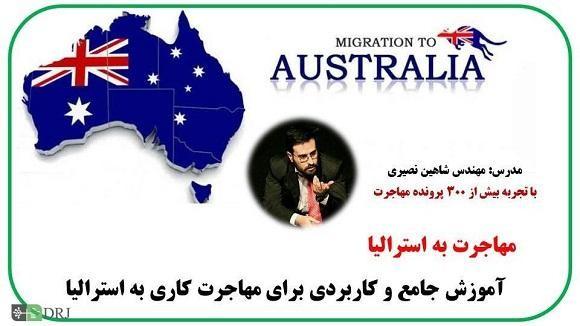 مهاجرت کاری به استرالیا آموزش جامع و کاربردی