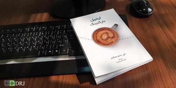 معرفی کتاب «ایمیل مارکتینگ»