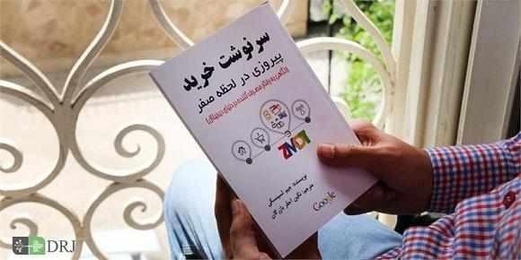 کتاب سرنوشت خرید