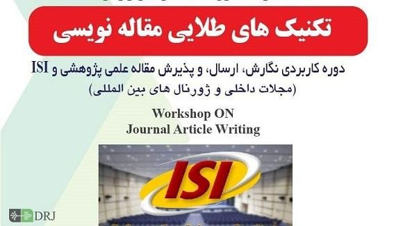 کارگاه آموزشی مقاله نویسی ISI
