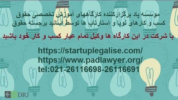 کارگاه آموزش تخصصی حقوق کسب وکار های نو