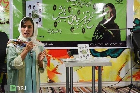 زهرا نوری نویسنده مهاجر افغانی است که در مجموعه داستان  نخ قرمز به جای لبهایش  خود به بیان دغدغههای مشترک زنان پرداخته است