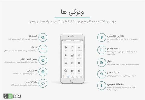 اپلیکیشن «زائر»، یک همراه قدرتمند برای زائران اربعین حسینی