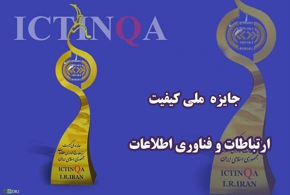 هشتمین دوره جایزه ملی کیفیت ارتباطات و فناوری اطلاعات برگزار می شود