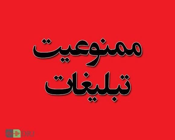 تبلیغ 36 کالای آسیب رسان ممنوع شد