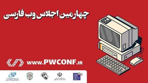 چهارمین اجلاس وب فارسی