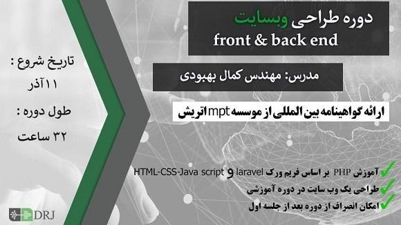 دوره آموزشی طراحی وبسایت front & back end