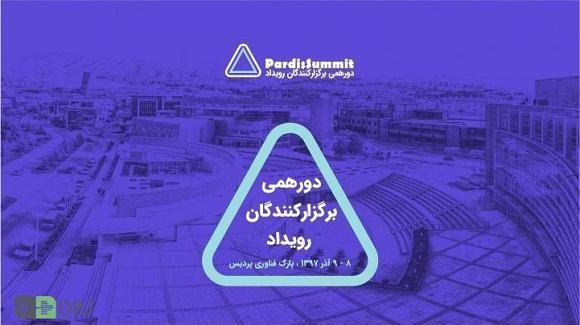 دورهمی برگزارکنندگان رویداد PardisSummit