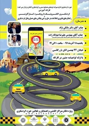 اجرای طرح حمل و نقل گردشگری در شهرستان کاشان