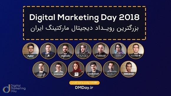برگزاری دومین رویداد روز بازاریابی دیجیتال در ۲۷ و ۲۸ دیماه
