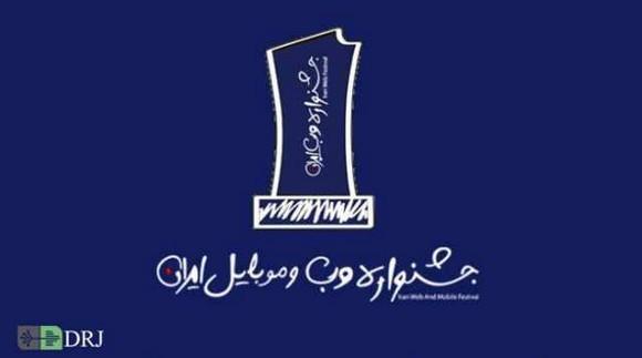 برندگان یازدهمین جشنواره وب و موبایل بهمن ۹۷