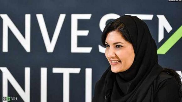 ریما بنت بندر بن سلطان