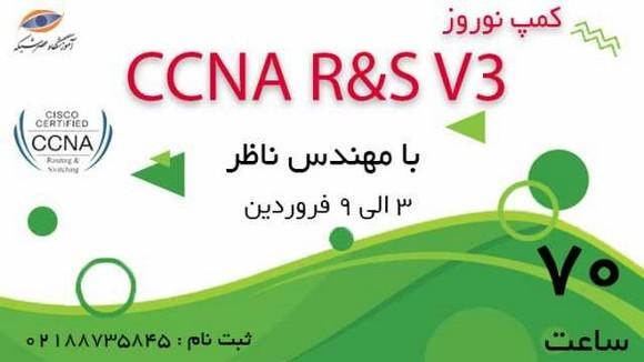 آموزش CCNA V.3