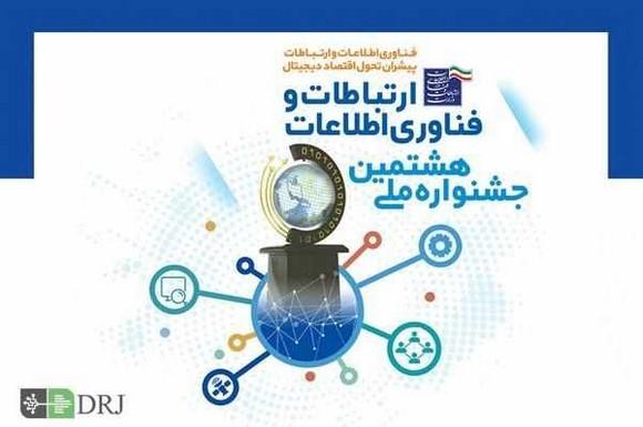 شناسایی شرکتهای برتر فناوری اطلاعات در جشنواره فاوای