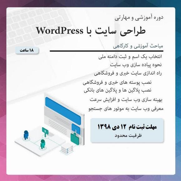 دوره آموزشی و مهارتی وردپرس و طراحی وب