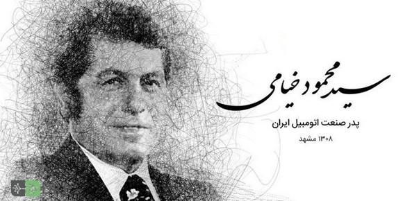 سید محمود خیامی پدر صنعت اتومبیل ایران